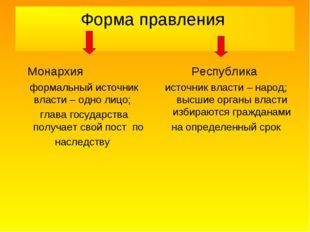 Форма правления Монархия формальный источник власти – одно лицо; глава госуда