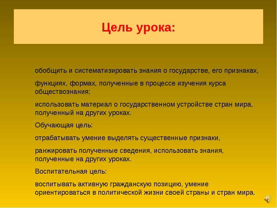 Цель урока: обобщить и систематизировать знания о государстве, его признаках,...