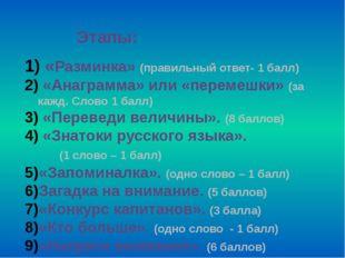 Этапы: «Разминка» (правильный ответ- 1 балл) «Анаграмма» или «перемешки» (