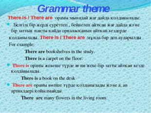 Grammar theme Тhere is / Тhere are орамы мынадай жағдайда қолданылады: Белгіл