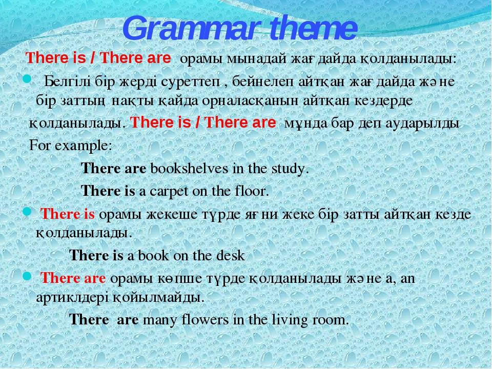 Grammar theme Тhere is / Тhere are орамы мынадай жағдайда қолданылады: Белгіл...