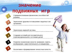 Совершенствование физических способностей ребенка. 5 Укрепление здоровья и п