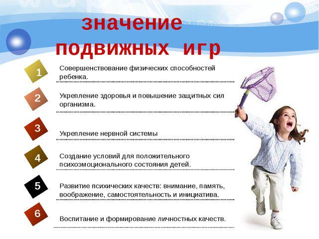 Совершенствование физических способностей ребенка. 5 Укрепление здоровья и п...