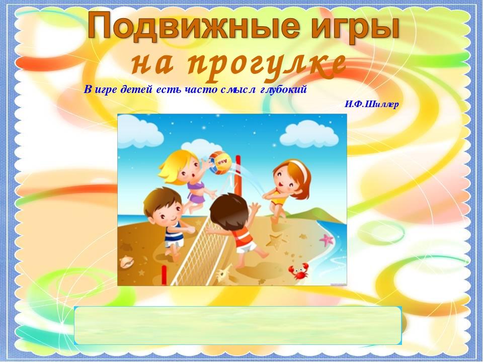 В игре детей есть часто смысл глубокий И.Ф.Шиллер на прогулке