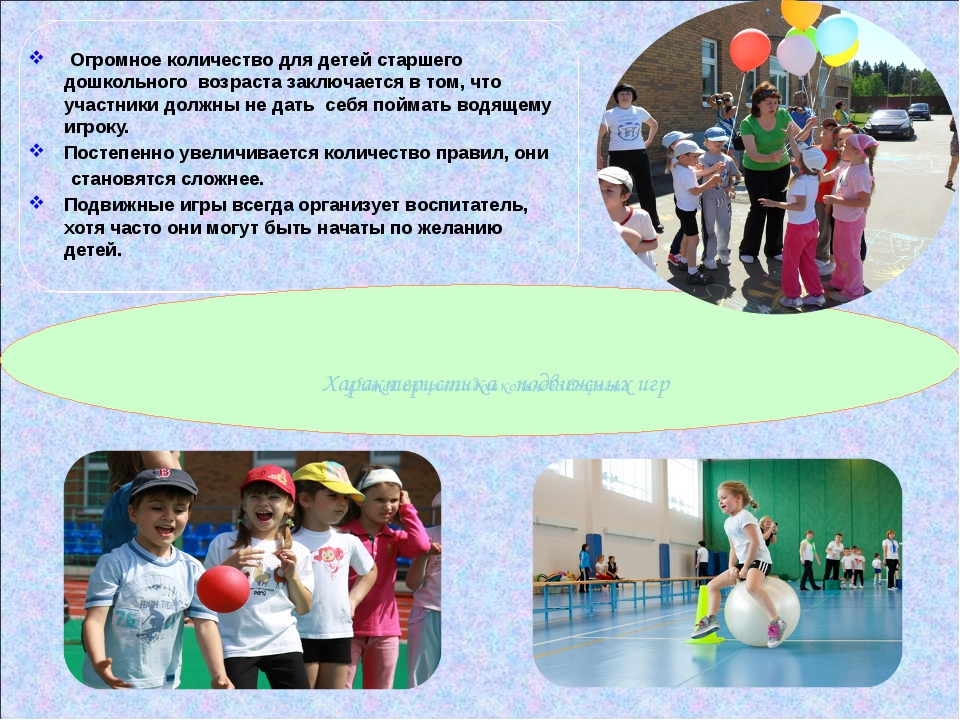 Характеристика подвижных игр у детей старшего дошкольного возраста Огромное...