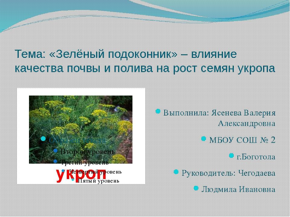 Тема: «Зелёный подоконник» – влияние качества почвы и полива на рост семян ук...