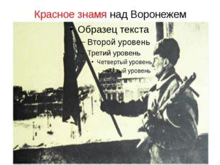 Красное знамя над Воронежем