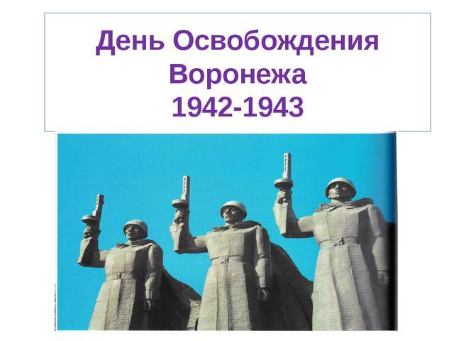 День Освобождения Воронежа 1942-1943