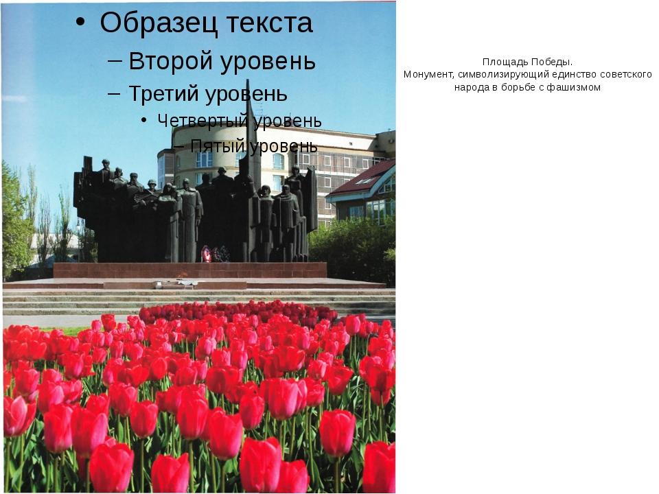 Площадь Победы. Монумент, символизирующий единство советского народа в борьбе...