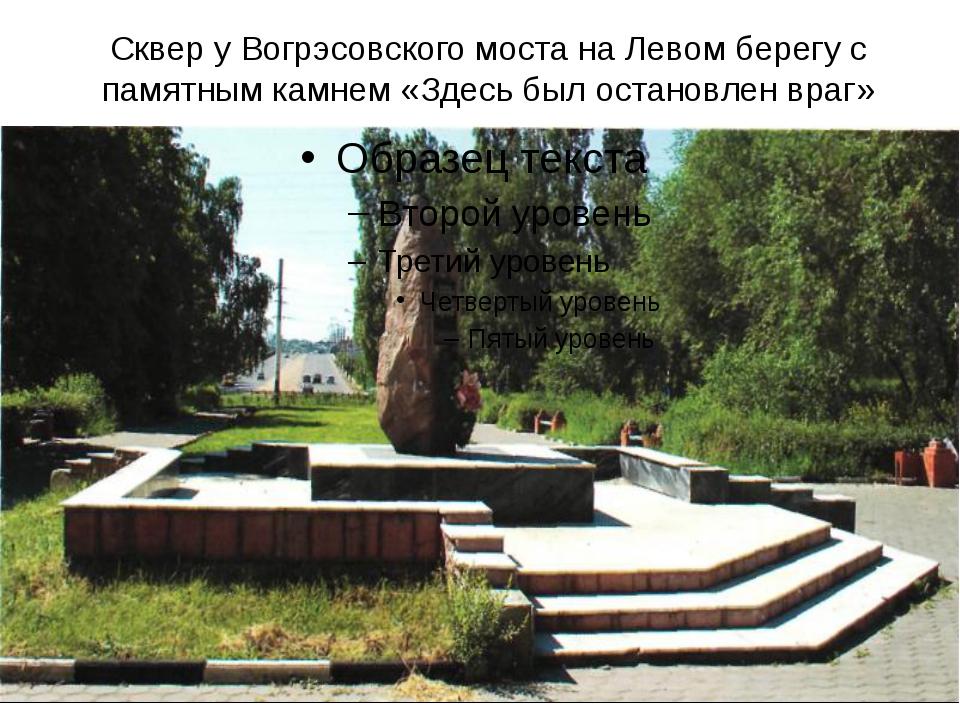 Сквер у Вогрэсовского моста на Левом берегу с памятным камнем «Здесь был оста...