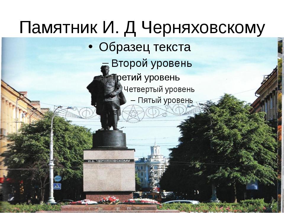 Памятник И. Д Черняховскому
