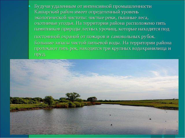 Будучи удаленным от интенсивной промышленности Кашарский район имеет определе...