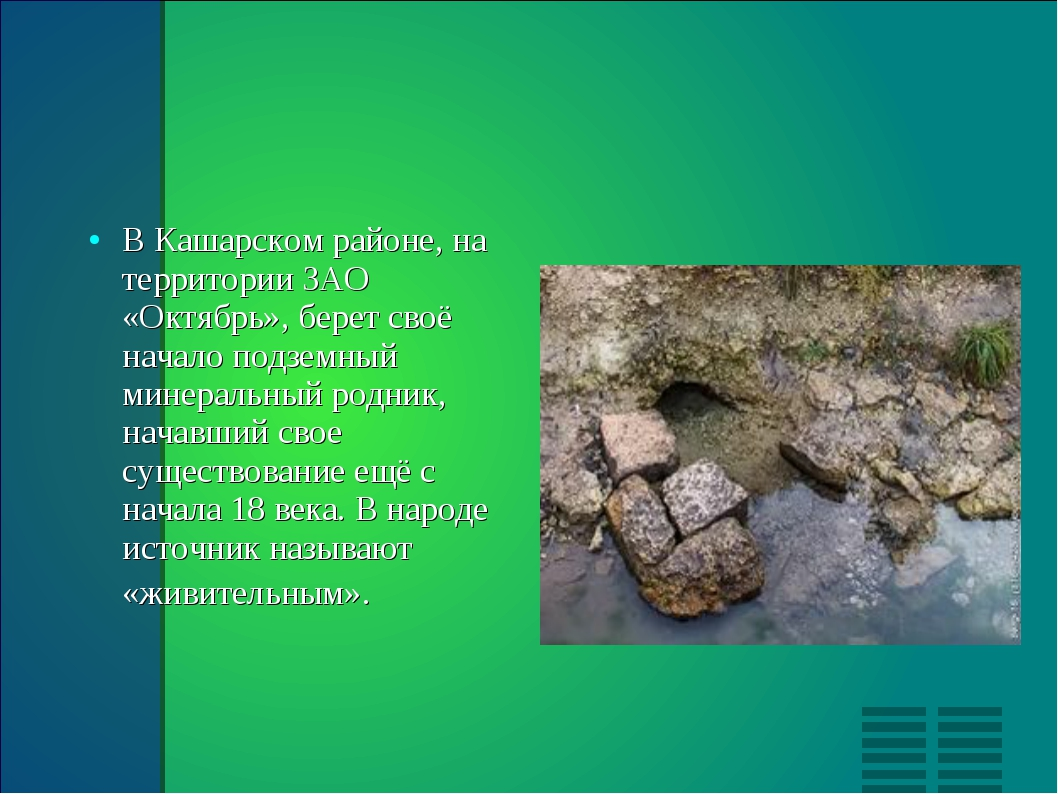 В Кашарском районе, на территории ЗАО «Октябрь», берет своё начало подземный...