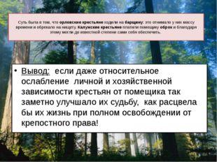 Суть была в том, что орловские крестьяне ходили на барщину: это отнимало у ни