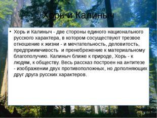 Хорь и Калиныч Хорь и Калиныч - две стороны единого национального русского ха