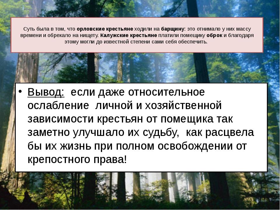 Суть была в том, что орловские крестьяне ходили на барщину: это отнимало у ни...