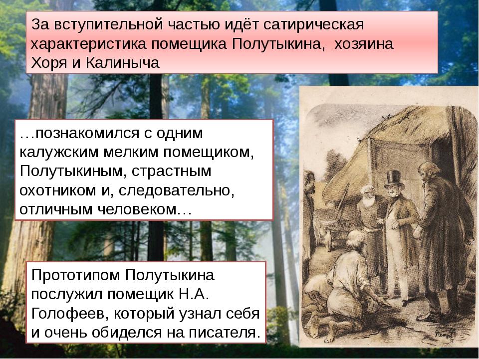 За вступительной частью идёт сатирическая характеристика помещика Полутыкина,...