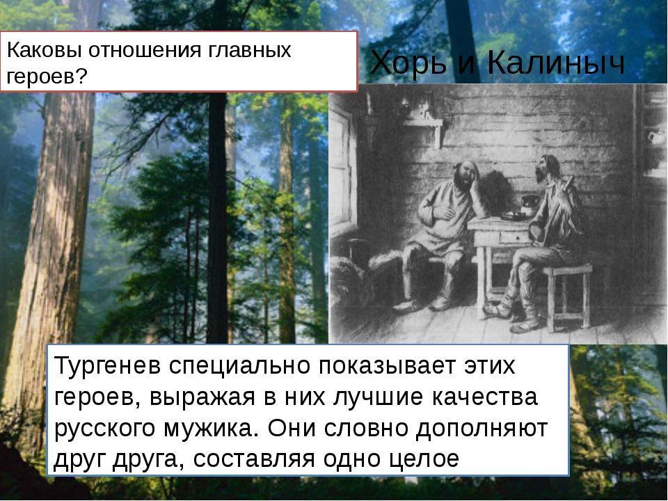 Хорь и Калиныч Каковы отношения главных героев? Тургенев специально показывае...