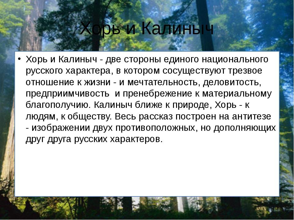 Хорь и Калиныч Хорь и Калиныч - две стороны единого национального русского ха...