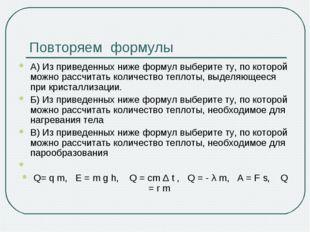 Повторяем формулы А) Из приведенных ниже формул выберите ту, по которой можно