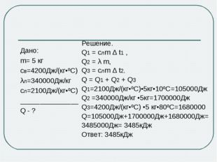 Дано: m= 5 кг cв=4200Дж/(кг•ºC) λл=340000Дж/кг cл=2100Дж/(кг•ºC) ___________