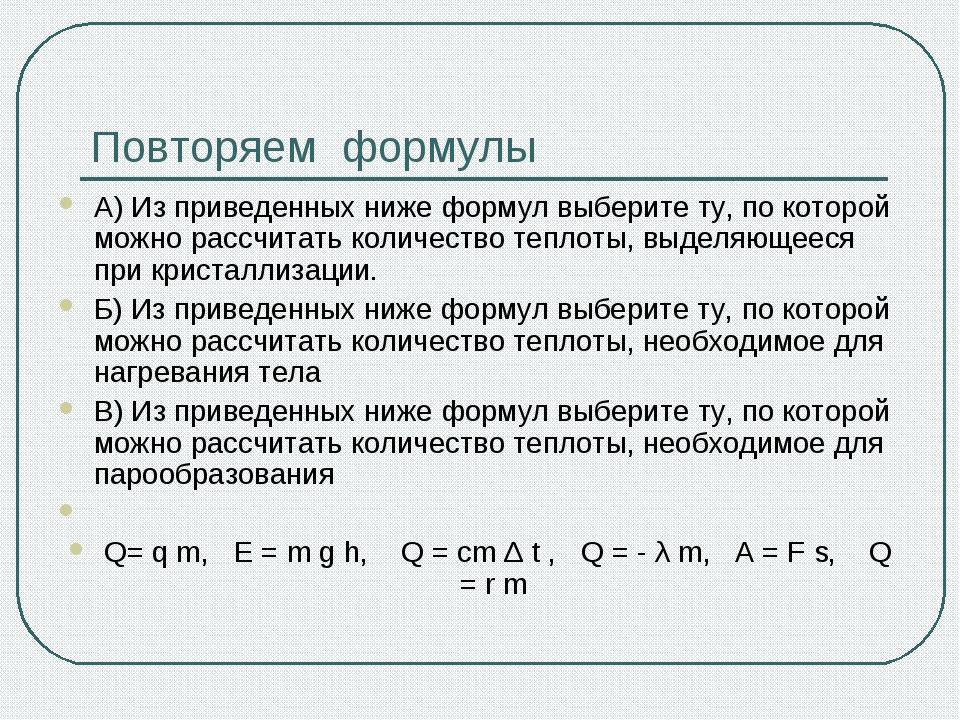 Повторяем формулы А) Из приведенных ниже формул выберите ту, по которой можно...