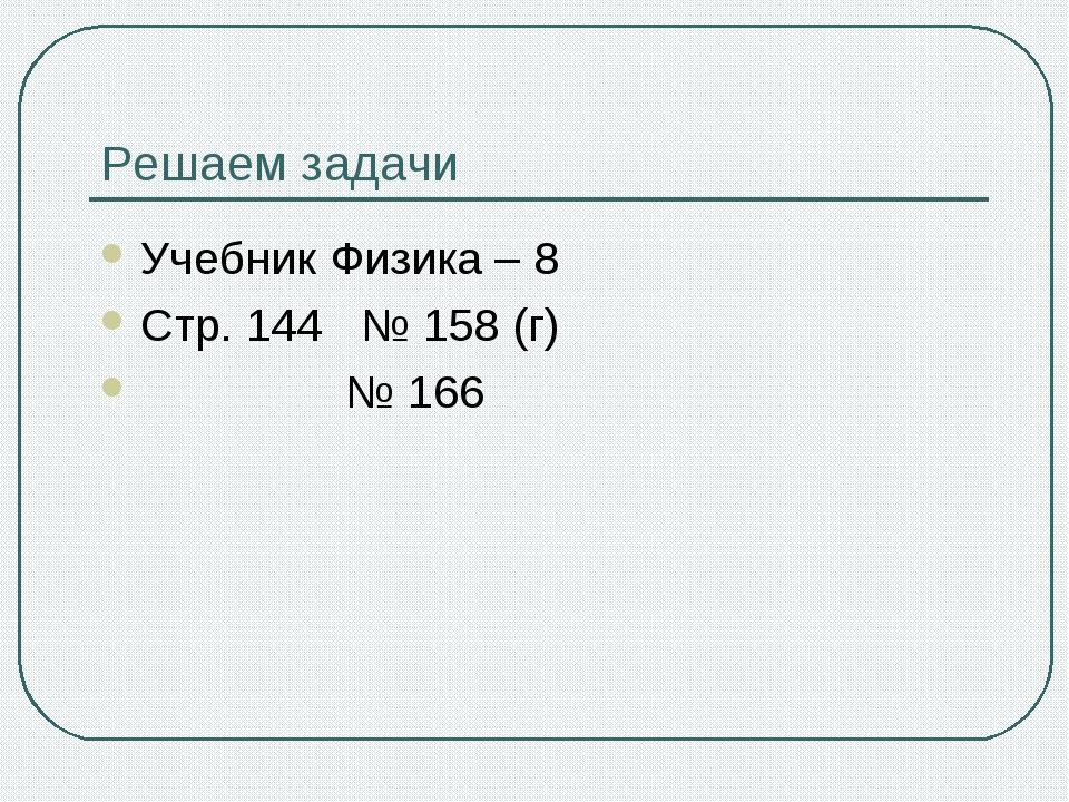 Решаем задачи Учебник Физика – 8 Стр. 144 № 158 (г) № 166