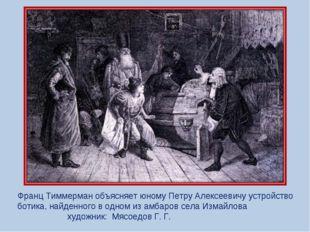 Франц Тиммерман объясняет юному Петру Алексеевичу устройство ботика, найденно