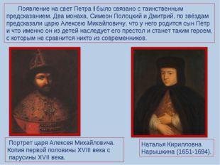 Появление на свет Петра I было связано с таинственным предсказанием. Два мон