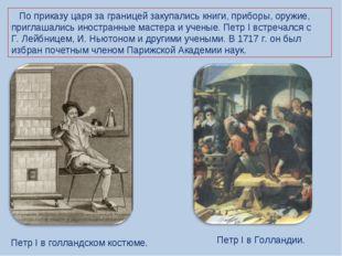 По приказу царя за границей закупались книги, приборы, оружие, приглашались