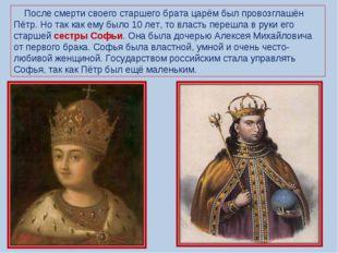 После смерти своего старшего брата царём был провозглашён Пётр. Но так как е