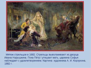 Мятеж стрельцов в 1682. Стрельцы выволакивают из дворца Ивана Нарышкина. Пок