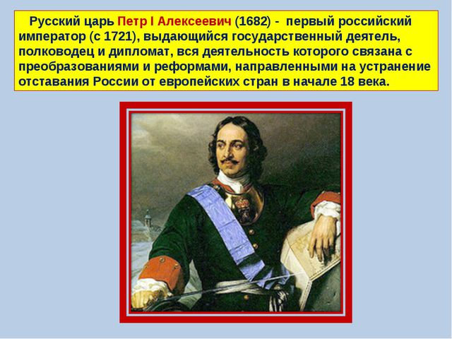 Русский царь Петр I Алексеевич (1682) - первый российский император (с 1721)...