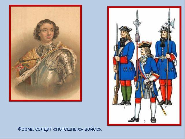Форма солдат «потешных» войск».