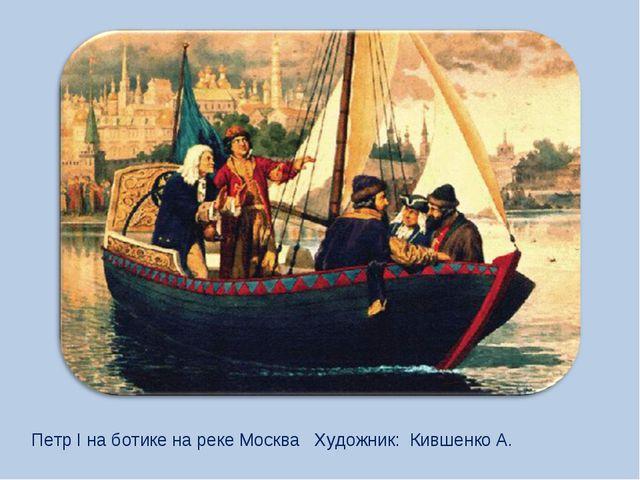 Петр I на ботике на реке Москва Художник: Кившенко А.
