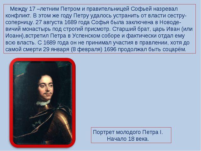 Между 17 –летним Петром и правительницей Софьей назревал конфликт. В этом же...