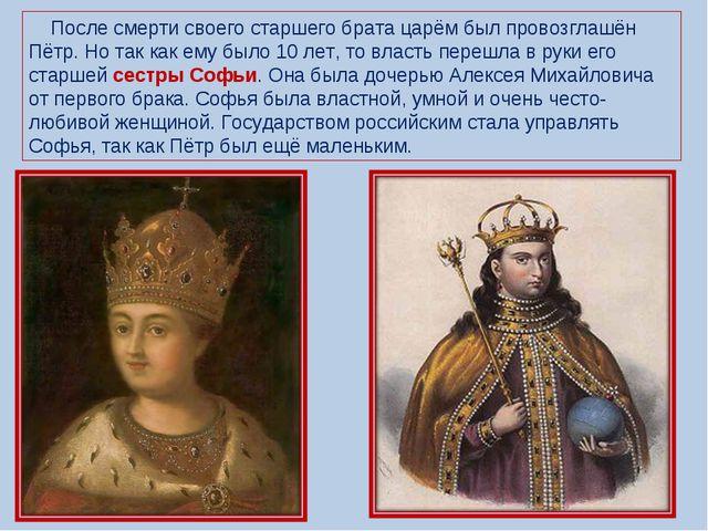 После смерти своего старшего брата царём был провозглашён Пётр. Но так как е...