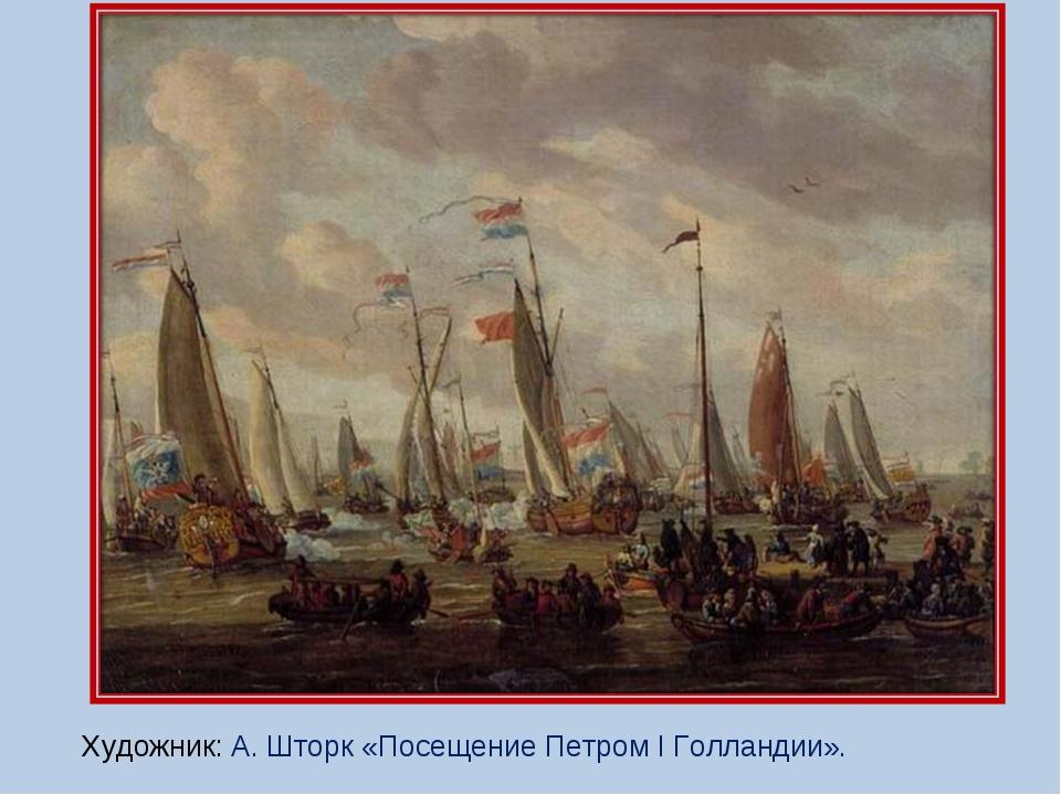 Художник: А. Шторк «Посещение Петром I Голландии».