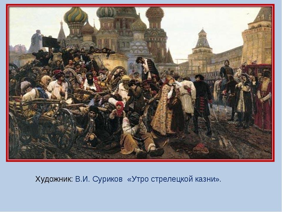 Художник: В.И. Суриков «Утро стрелецкой казни».
