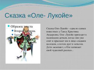 Сказка «Оле- Лукойе» Сказка Оле-Лукойе - одна из самых известных у Ганса Хрис