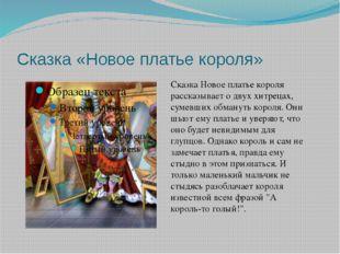 Сказка «Новое платье короля» Сказка Новое платье короля рассказывает о двух х