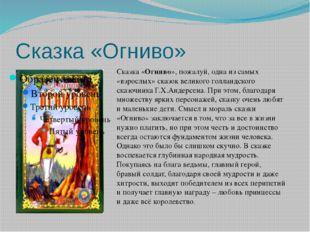 Сказка «Огниво» Сказка «Огниво», пожалуй, одна из самых «взрослых» сказок вел
