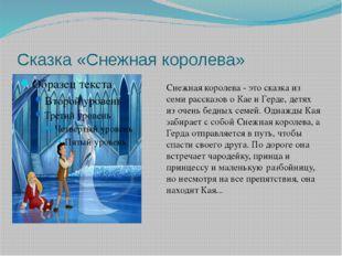 Сказка «Снежная королева» Снежная королева - это сказка из семи рассказов оК