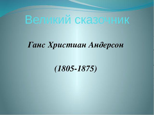 Великий сказочник Ганс Христиан Андерсон (1805-1875)