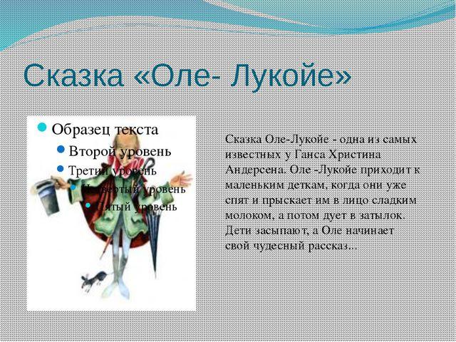 Сказка «Оле- Лукойе» Сказка Оле-Лукойе - одна из самых известных у Ганса Хрис...
