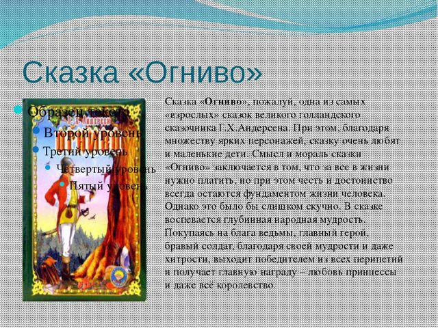 Сказка «Огниво» Сказка «Огниво», пожалуй, одна из самых «взрослых» сказок вел...