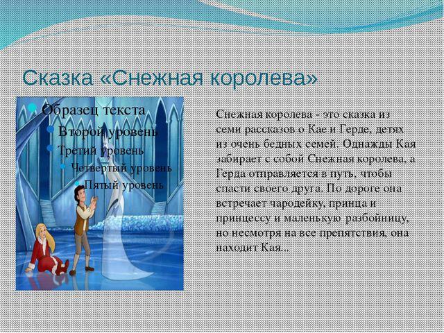 Сказка «Снежная королева» Снежная королева - это сказка из семи рассказов оК...