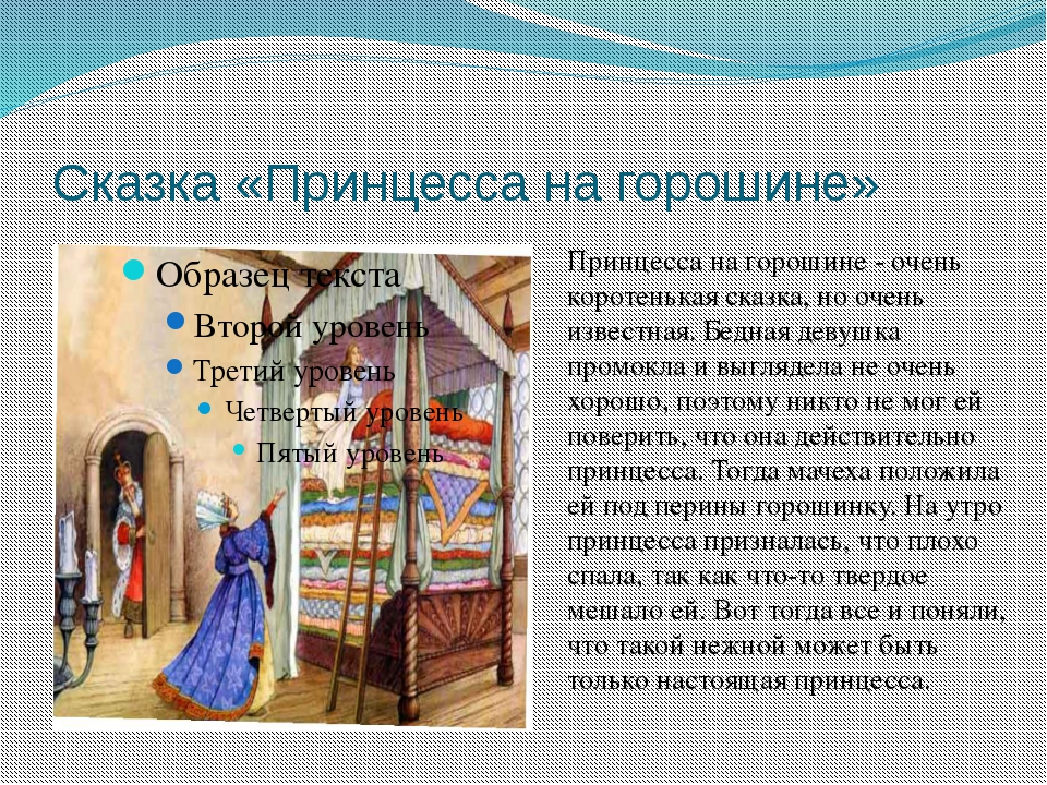 Сказка «Принцесса на горошине» Принцесса на горошине - очень коротенькая сказ...