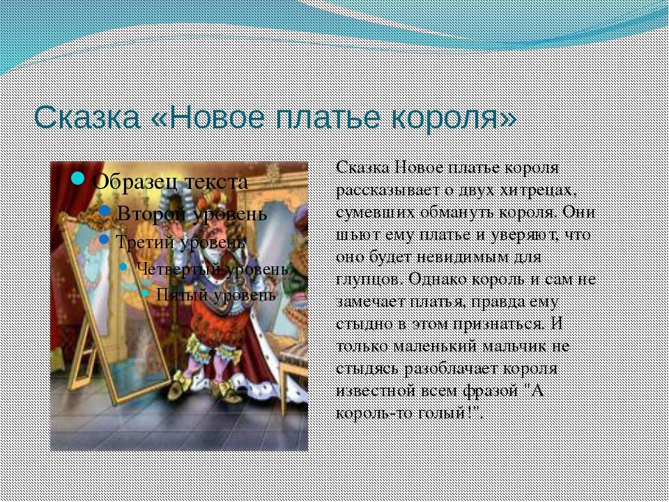 Сказка «Новое платье короля» Сказка Новое платье короля рассказывает о двух х...