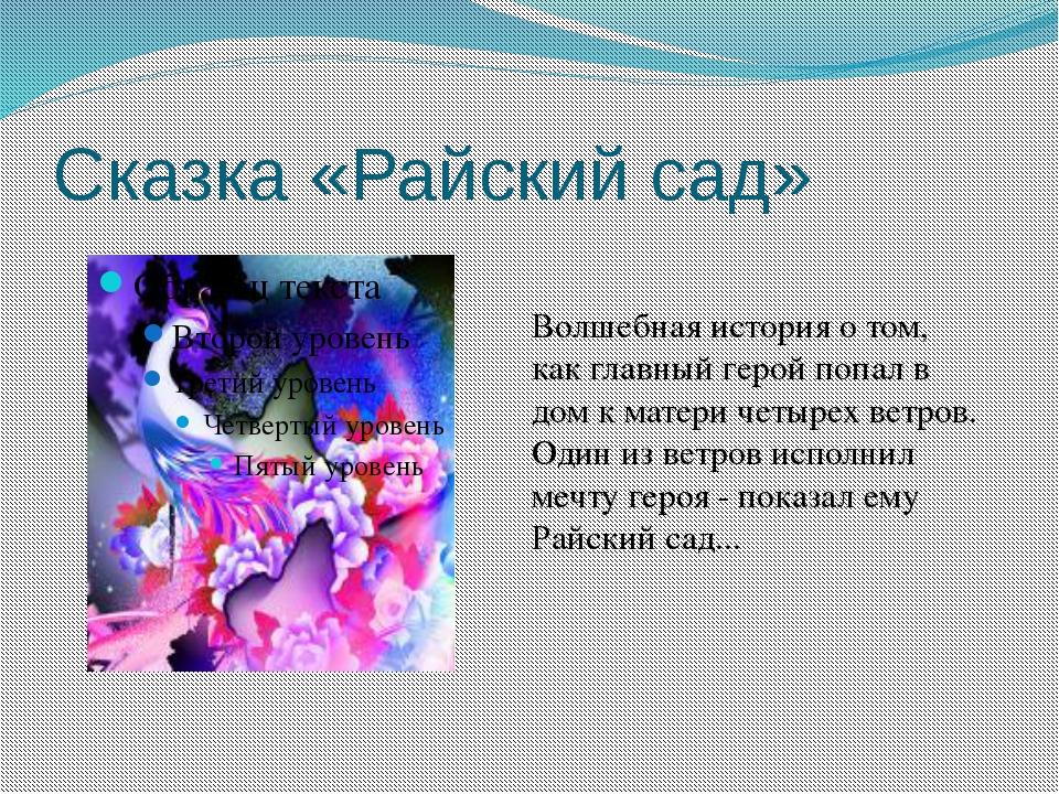 Сказка «Райский сад» Волшебная история о том, как главный герой попал в дом к...